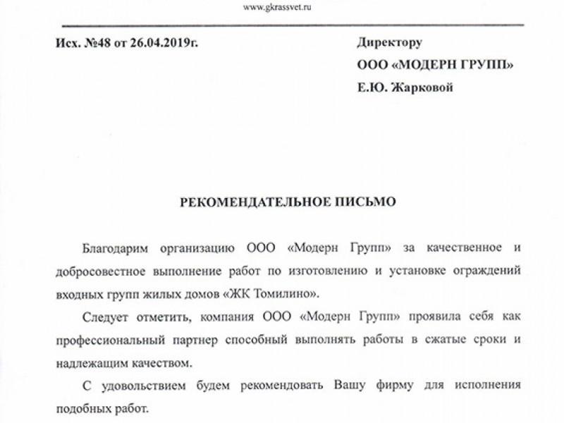 blagodarnost-tomilino95798015-1857-EBB6-4361-5FBE6C00F142.jpg