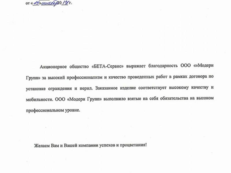 blagodarnost6D647F75A-5331-0F42-9DAC-D9FEF0A57F4E.jpg